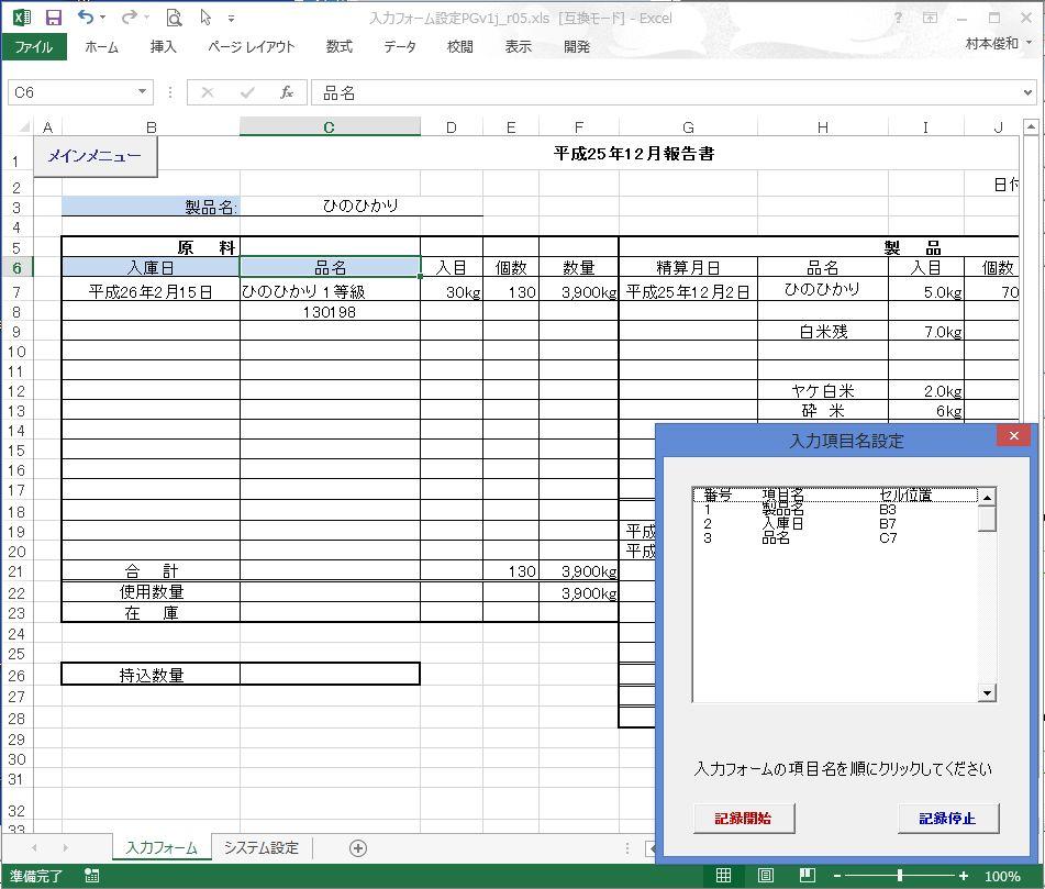 エクセルでデータベースの作り方 実用テンプレート エクセルと連携
