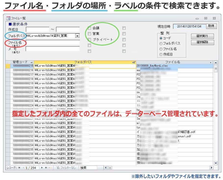 ファイル整理ソフト