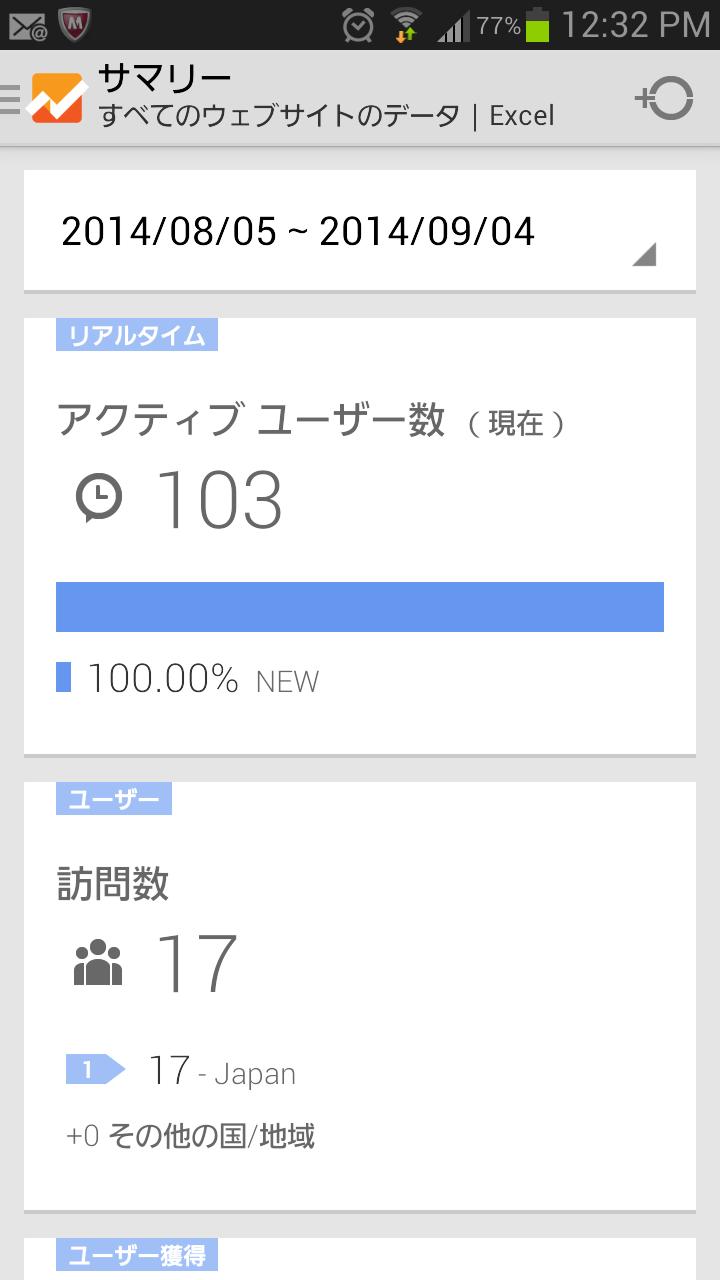 Screenshot_2014-09-05-12-32-50