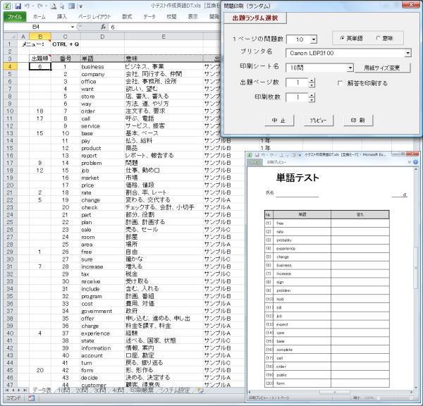 2014 | エクセル・アクセスで ... : 小6漢字テスト : 漢字