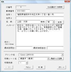 サンキューレター for Excel